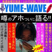 YUME-WAVER