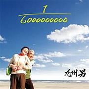 1/6000000000 feat.C&K / 九州男