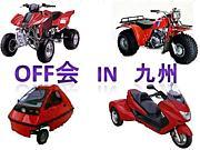 トライク・ATV・ATC九州OFF会