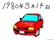 1980年3月14日生まれ!!