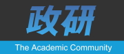 同志社大学 政治学研究会