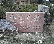 五井中'99年卒業組の会