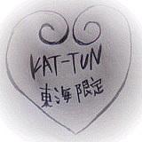 KAT-TUN⇔東海