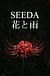 SEEDA【花と雨】