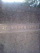 ☆社会保険神戸看護専門学校☆
