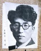 東海林太郎