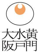 大阪水戸黄門部
