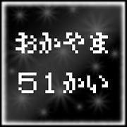岡山51会☆