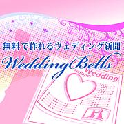 ウェディング新聞 WeddingBells