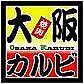 大阪カルビ 藤枝店