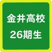 金井高校26期生☆