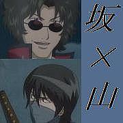 攻×坂山×攻