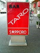 新世界 BAR TARO 贔屓筋