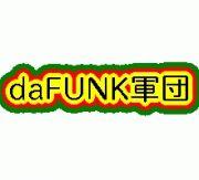 daFUNK軍団