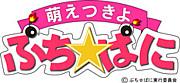 アニソンイベント『ぷち☆ぱに』