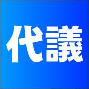 九州産業大学 代議員会事務局