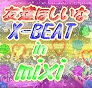 友達ほしいなX-BEATin mixi