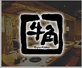 GYU—KAKU 海田市駅前店