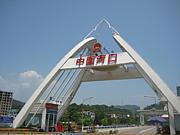 雲南省 河口ヤオ族自治県