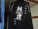 九州大学相撲同好会を応援する会
