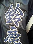 鈴鹿高校軟式野球部