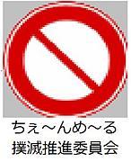 チェーンメール撲滅推進委員会