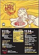 2010年横浜APEC反対!!