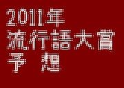 2011年流行語大賞予想