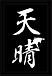 天晴 -UP A RELATION-
