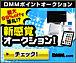 DMMcom★Pオークション★