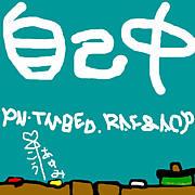 自己中 〜PN-TMBED.RAF&ACP〜