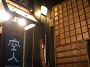 下町演芸酒場「赤鼻空人(仮)」