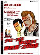 クローズ&WORST世界展・2008
