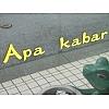 Apa kabar(アパ カバール)