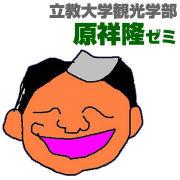 立教大学観光学部 原祥隆ゼミ