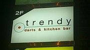 cafe bar trendy