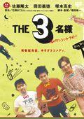 the3名様 in八戸