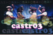 castr03(カストロミー)