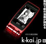携帯電話コンテンツ:k-kai.jp