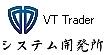 VTシステム開発所