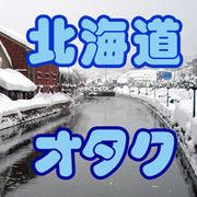 北海道−オタクのためのオフ会!