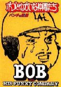 ボブと愉快な仲間たち