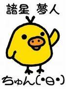 ちゅん(・θ・)