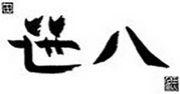 笹八(寿司&おにぎり)