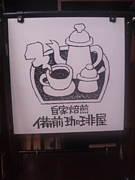 自家焙煎備前珈琲屋 喫茶店