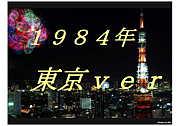 1984年東京ver