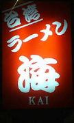 台湾ラーメン★海-kai-★