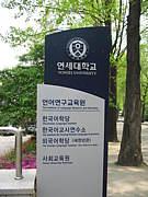 05年6月延世大韓国語学堂を卒業