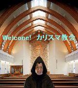 聖☆カリスマ教会