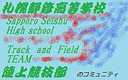 札幌静修高校陸上競技部